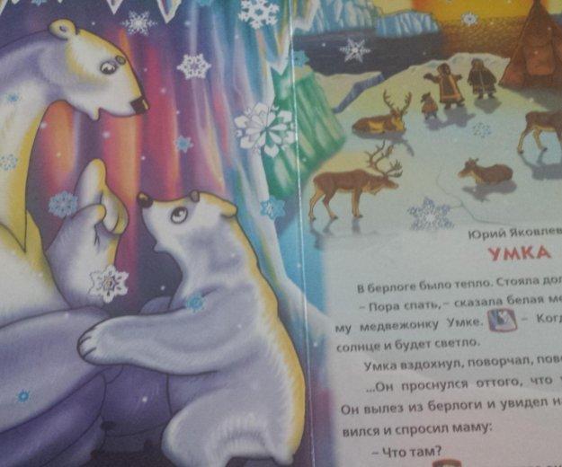 Книга со звуком. Фото 3. Хабаровск.