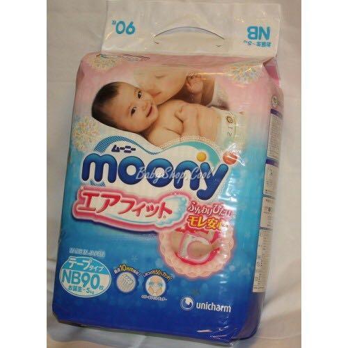 Moony 0-5 кг. Фото 1. Одинцово.