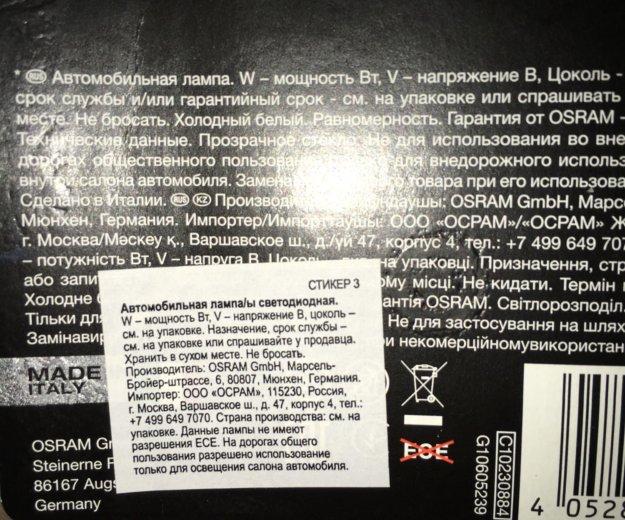 Osram ledriving – premium (p21w, 7556cw-02b. Фото 2. Москва.