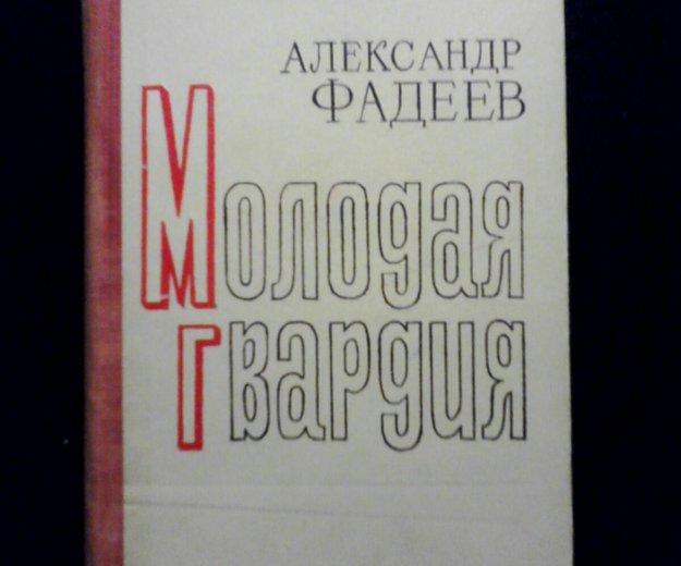 Молодая гвардия. а.фадеев. 1973 год. Фото 1. Москва.