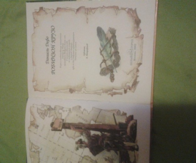 Книга робинзон крузо. Фото 2. Воскресенск.
