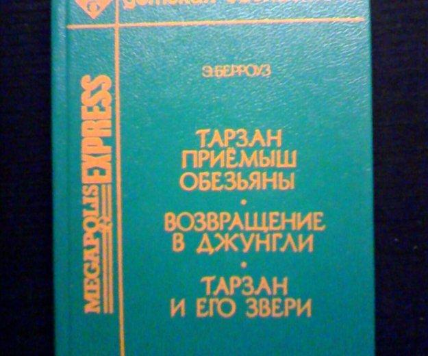 Тарзан приёмыш обезьяны. э.берроуз. Фото 1. Москва.