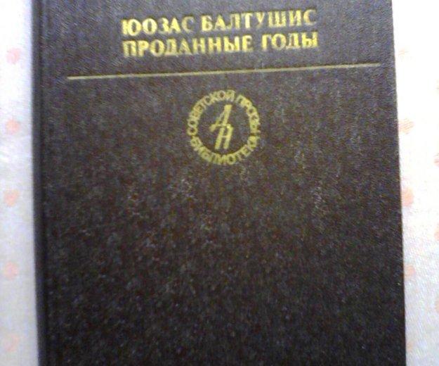 Проданные годы. юозас балтушис. 1981 год. Фото 1. Москва.