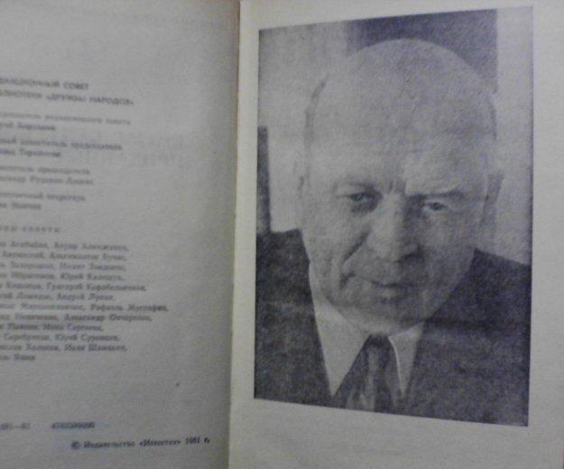 Проданные годы. юозас балтушис. 1981 год. Фото 3. Москва.