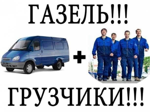 Переезды грузчики. Фото 1. Барнаул.