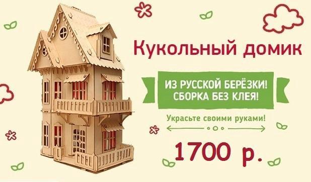 Кукольный домик. Фото 1. Новосибирск.