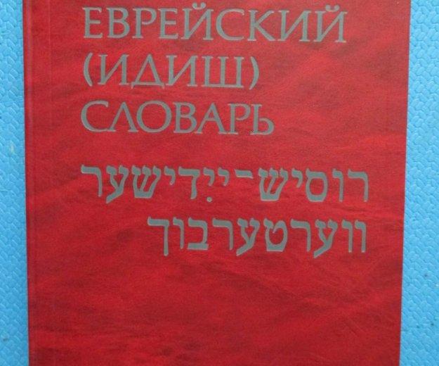 Русско- еврейский словарь. Фото 2. Уфа.