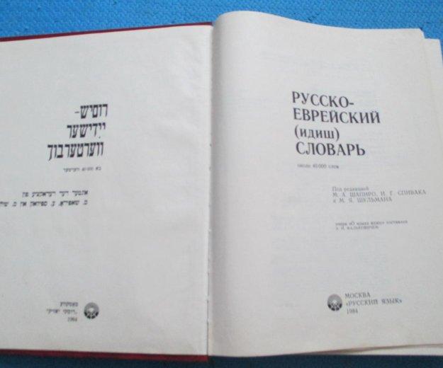 Русско- еврейский словарь. Фото 1. Уфа.