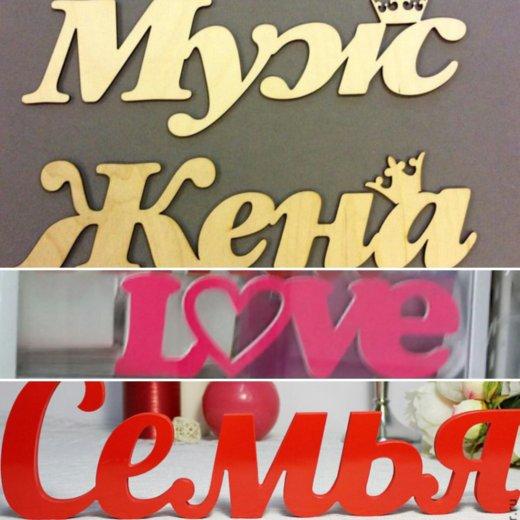 Объемные слова из пластика. Фото 2. Омск.
