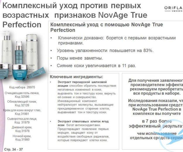 Набор нов эйдж 25+ доказан клинический эффект. Фото 4. Уфа.