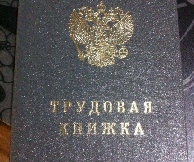 Трудовая книжка. чистая!. Фото 1. Новокузнецк.