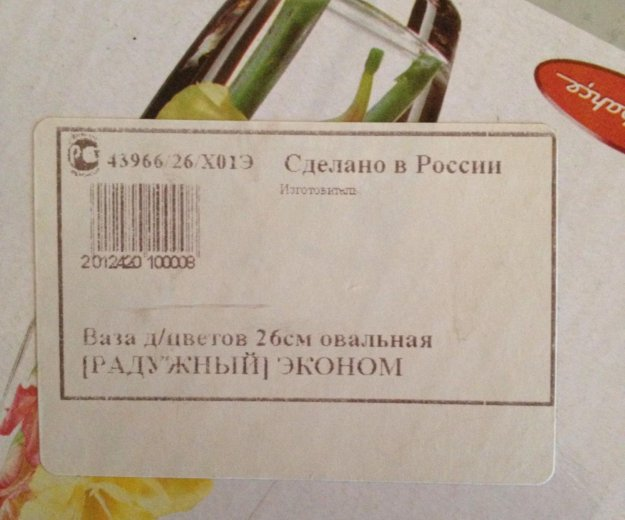 Ваза новая, стекло. Фото 4. Новокузнецк.