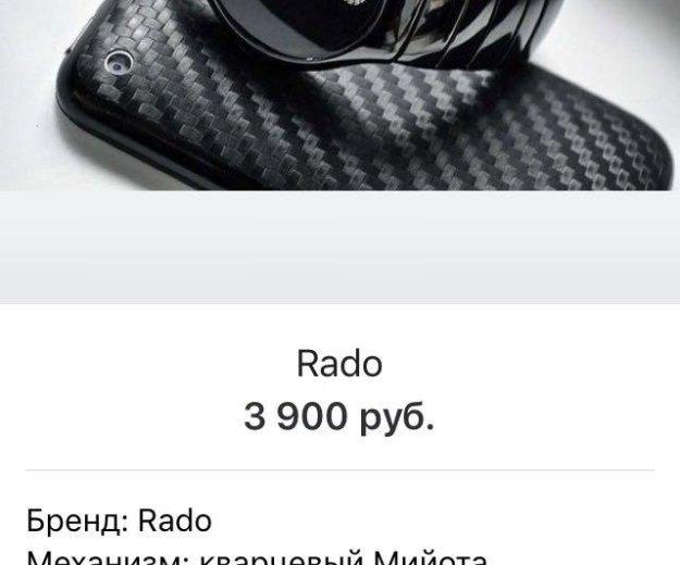 Rado. Фото 3. Якутск.