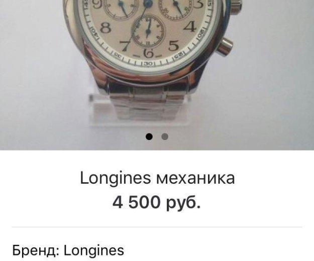 Longines. Фото 1. Якутск.