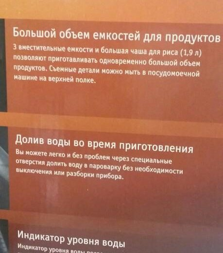 Пароварка. Фото 3. Новокузнецк.