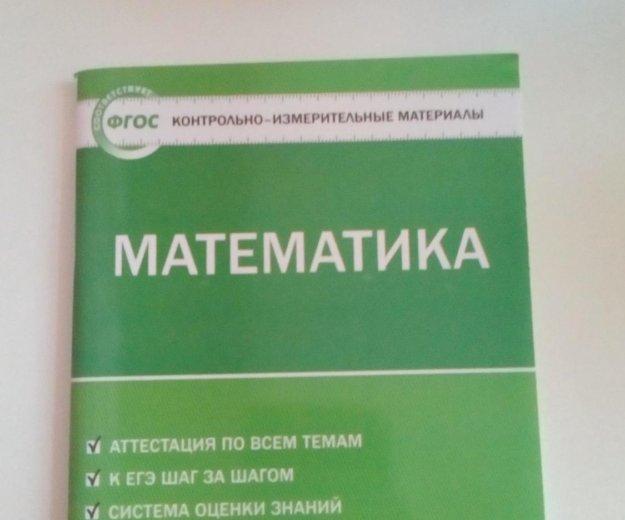 Контрольно-измерительные материалы по математике. Фото 1. Новосибирск.