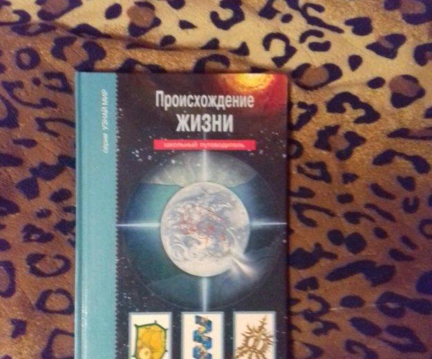 Книга. Фото 1. Ярославль.