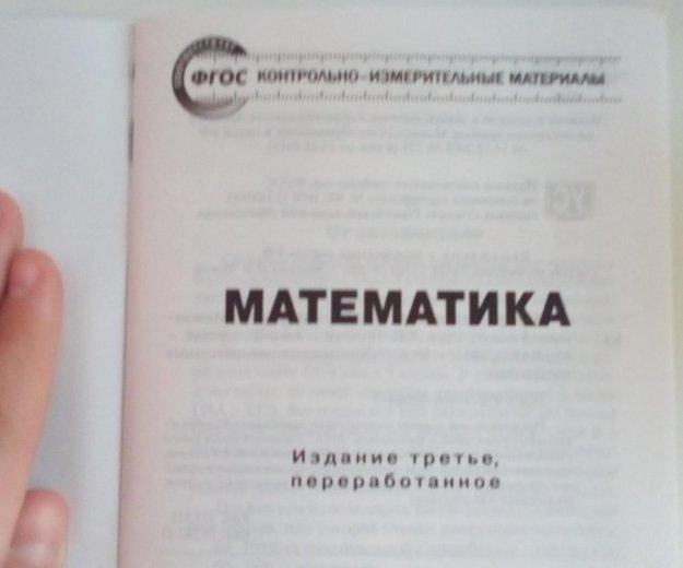 Контрольно-измерительные материалы по математике. Фото 3. Новосибирск.