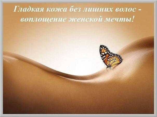 Шугаринг. Фото 1. Иркутск.