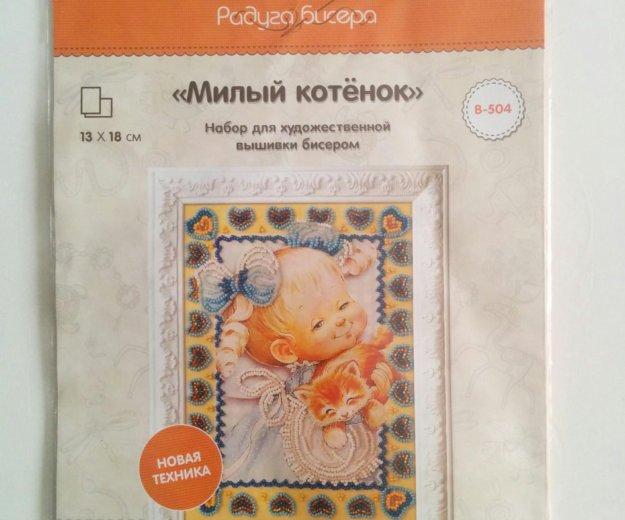 Набор для вышивки бисером. Фото 2. Новосибирск.