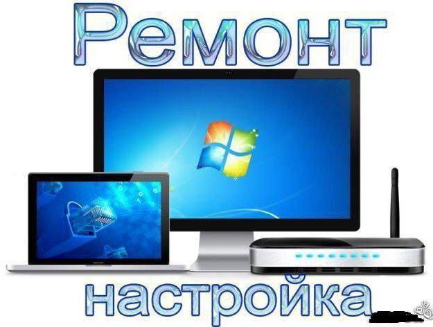 Компьютерная помощь. Фото 1. Партизанск.