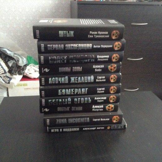 Книги stalker. Фото 2. Новокузнецк.