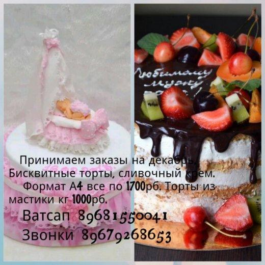 Принимаем заказы на торты(декабрь). Фото 1. Якутск.