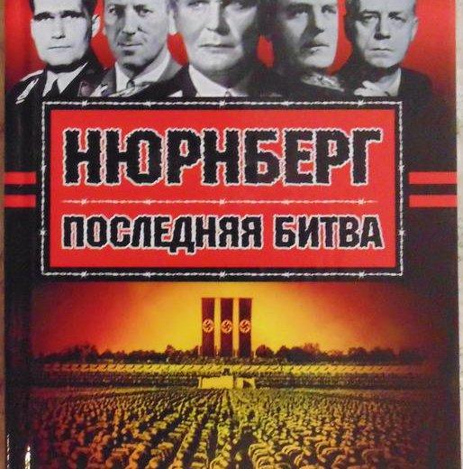 Книга нюрнберг. Фото 1. Новосибирск.