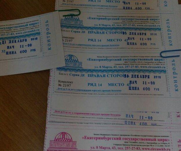 Билеты в цирк. Фото 2. Екатеринбург.