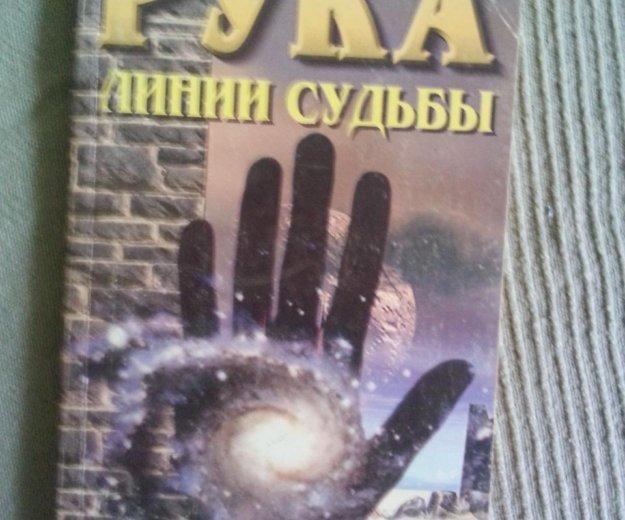 Хиромантия. Фото 1. Хабаровск.