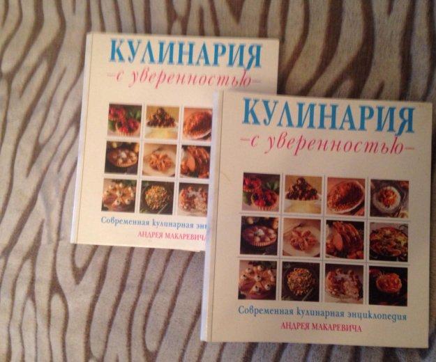 Книги по кулинарии а. макаревича. Фото 1. Тула.