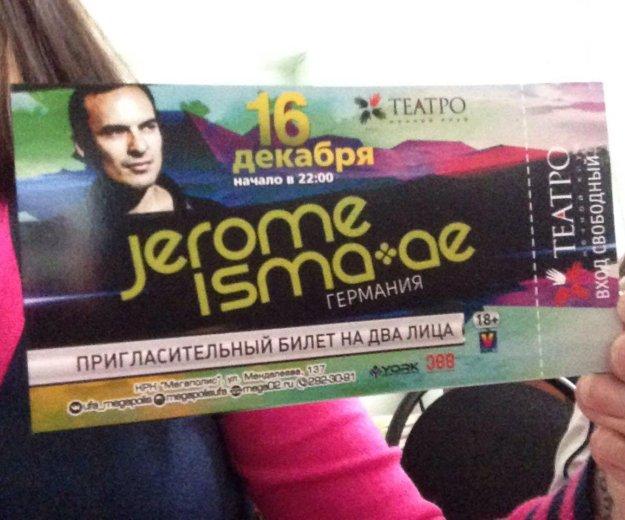 Билет на jerome ismade. Фото 1. Уфа.