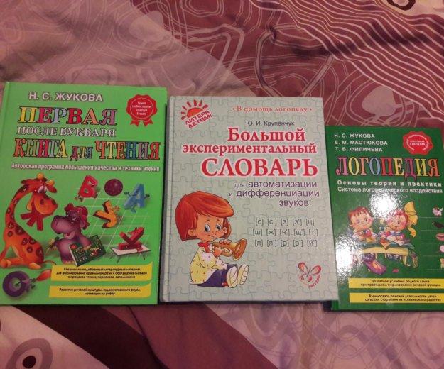 Новые книги для логопеда. Фото 1. Королев.