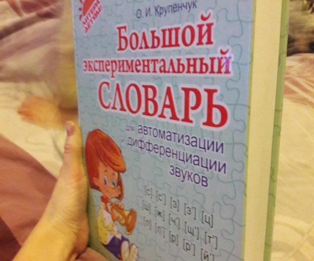 Новые книги для логопеда. Фото 2. Королев.