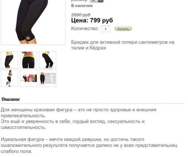 Бриджи для похудения!!. Фото 1. Новосибирск.