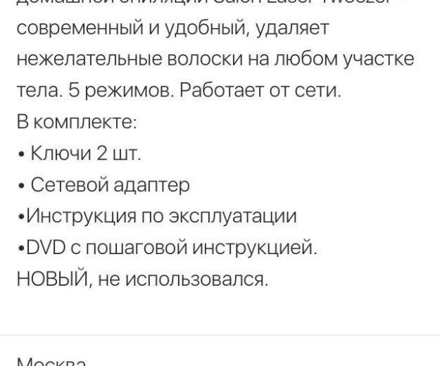 Лазерная эпиляция. Фото 2. Москва.
