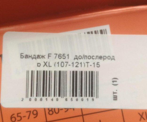 Бандаж для беременных. Фото 3. Екатеринбург.