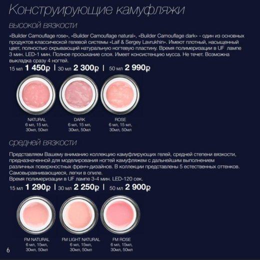 Гель для моделирования ногтей.. Фото 4. Красноярск.