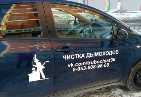 Трубочист. Фото 4. Дегтярск.
