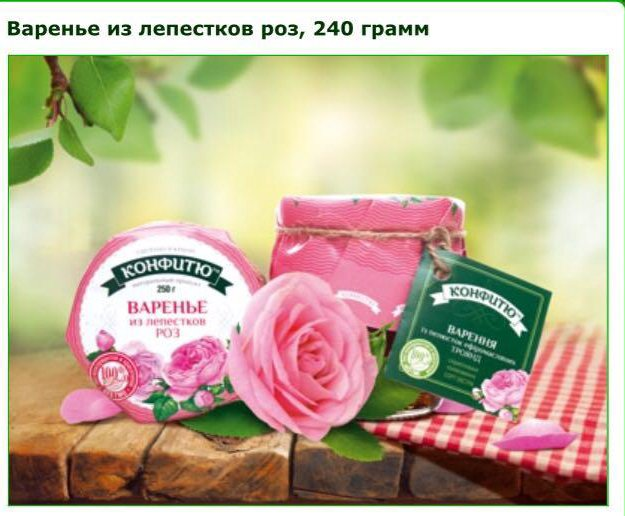 Розовое варенье. Фото 1.