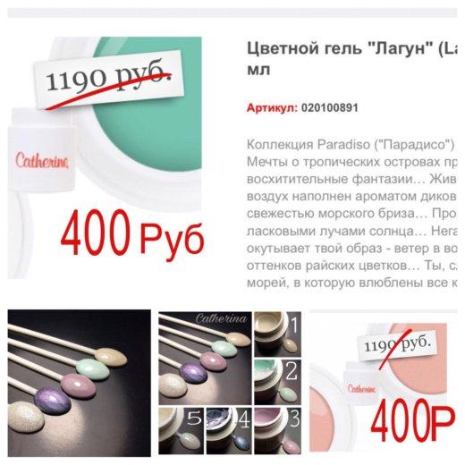 Цветной гель catherina. Фото 2. Москва.
