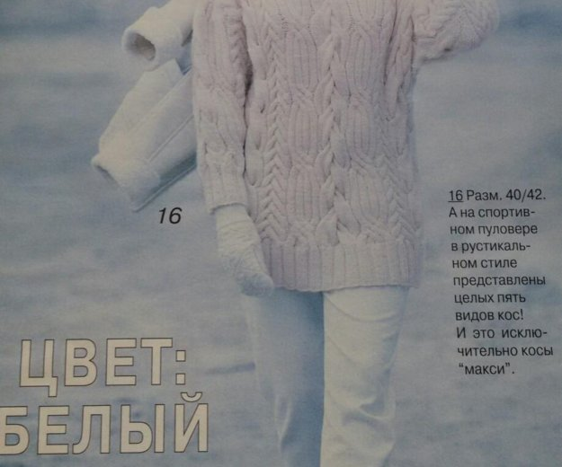 Журналы по вязанию. Фото 2. Москва.