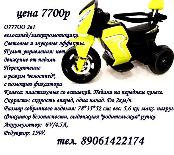 Велосипед/электромотоцикл о777оо. Фото 1. Ульяновск.