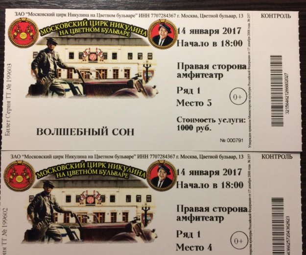 Билеты в цирк никулина. Фото 1. Москва.