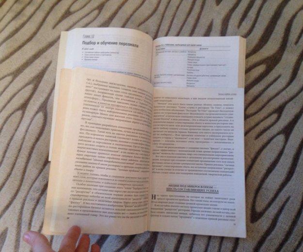 Книги по ресторанному бизнесу. Фото 2. Тула.