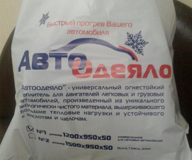 Продам автоодеяло.. Фото 1. Каменск-Уральский.