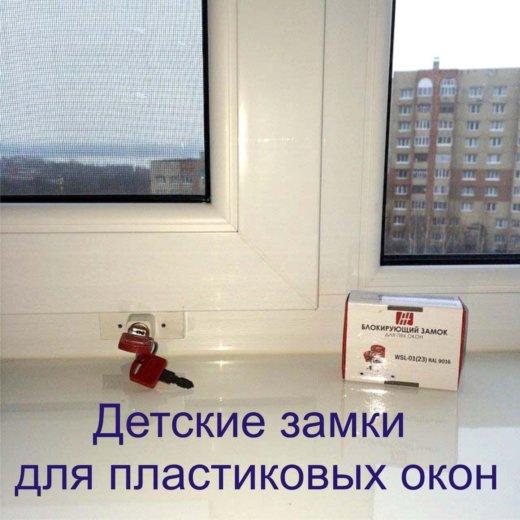 Детский замок для окон. Фото 1. Курск.