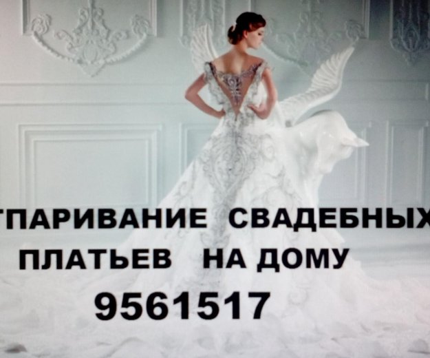 Отпаривание свадебных платьев. Фото 1. Санкт-Петербург.