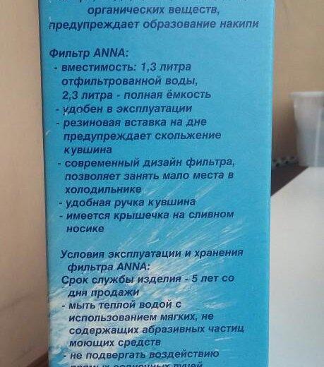 Фильтр для воды. Фото 2. Новокузнецк.