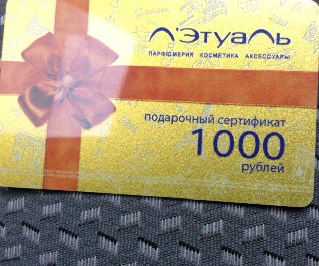 Карта летуаль номинал 1000. Фото 1. Уфа.